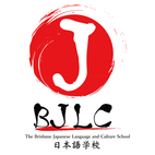 The Brisbane Japanese Lauguage and Culture School